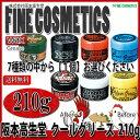 【送料無料】ファイン コスメティックスクックグリースXXX 210g 【阪本高生堂】【クールグリース