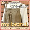 ◎たけみやオリジナルパターン『T-32.パッチポケットワンピース』【ゆうメール対応しています:ご希望の場合は配送方法をメール便に変更してください】【生地 布 手芸 型紙 レシピ 大人 my brand】