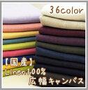 【国産】Linen100%広幅キャンバス【ゆうメール2mまで:ご希望の場合は配送方法をメール便に変更してください】生地 布 麻 リネン 無地 ファブリック 北欧 ヨーロピアンリネン