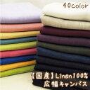 【国産】Linen100%広幅キャンバス【ゆうメール2mまで:ご希望の場合は配送方法をメー