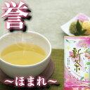 50%OFF/お茶/日本茶/訳あり/賞味期限4月まで/深蒸し一番茶/静岡県掛川産 誉〜ほまれ〜 100g×2袋セット