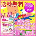 粉ミルク/E赤ちゃん/送料無料/森永E赤ちゃん エコらくパックつめかえ用5箱セット/1箱(400g×2)