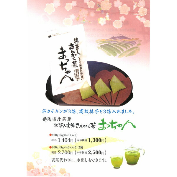 抹茶入 玄米さんかく茶 まっちゃん 200g(5g×40ケ入り)【静岡県産茶葉使用!】