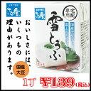 豆腐/雪とうふ1丁(200g)