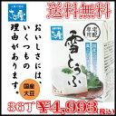 豆腐/雪とうふ36丁/送料無料