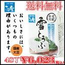 豆腐/雪とうふ48丁/送料無料