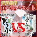 とうふ/送料無料/森永絹ごし豆腐6丁と雪とうふ12丁食べ比べセット