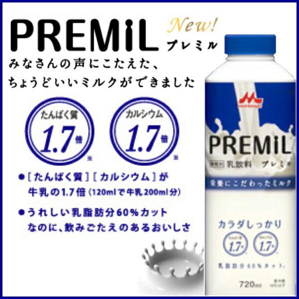 PREMiL プレミル カラダしっかり 720m...の商品画像