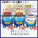 送料無料/森永濃密ギリシャヨーグルト ソース付セット はちみつ2個 ラズベリー2個 ブルーベリー2個 計6個セット  PARTHENO パルテノ
