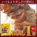 カレー/レトルトカレー/ビーフカレー辛口 お試し1食/送料無料/532P16Jul16