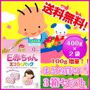 粉ミルク/E赤ちゃん/送料無料/森永E赤ちゃんエコらくパックつめかえ用3箱セット/1箱(400g×2入)