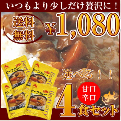 ★送料無料★リピート殺到!!組み合わせ選べる♪ビーフカレー(辛口・甘口)4食セット
