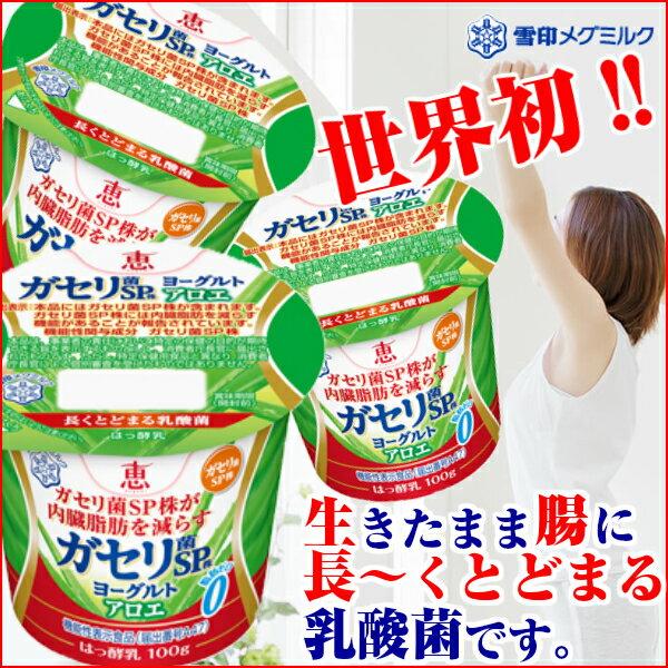 送料無料/ヨーグルト/恵 megumi ガセリ菌SP株ヨーグルト アロエ 100g 18個セット