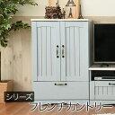 【送料無料】フレンチカントリー家具 チェスト&キャビネット 幅60 フレンチスタイル ブルー