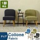 【送料無料】チェア Collone Fabric