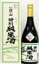 【お取り寄せ】関山 特別純米酒 720ml