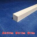 【越後杉】 木材 杉 角 角材 長さ600mm×厚さ18mm×幅18mm DIY 工作用木材 無垢材 無節 自然乾燥