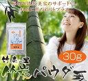 【お試し】竹炭パウダー 食用 30g 100