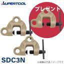スーパーツール スクリユ-カムクランプ 3ton SDC3N 2個セット+1個 (ダブル・アイ型)