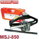 エントリーでポイント5倍| マサダ製作所 MSJ-850 シザースジャッキ 850kg ケース入り MSJ850 油圧パンタグラフジャッキ