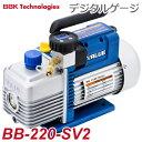 BBK デジタルゲージ付小型真空ポンプ BB-220-SV2 重量:8.5kg 排気量:51L/57L