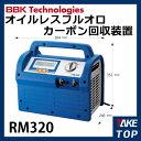 BBK フロン回収機 オイルレスフルオロカーボン回収装置 RM320 本体重量:10.5kg