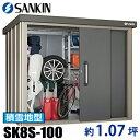 サンキン 物置 SK8S-100 SK8シリーズ 間口:2200mm 奥行:1600mm 面積:約1.07坪 カラー:ギングロ