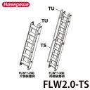 長谷川工業 ハセガワ 1連はしご FLW2.0-TU 重量:1.6kg オプション手摺