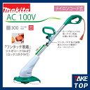 マキタ 電気式草刈機 ナイロンコード式 AC100V 刈込幅250mm MUR3000