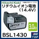 日立工機 リチウムイオン電池 BSL1430 3.0Ah 14.4V 純正品 バッテリー