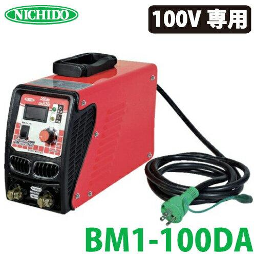 日動工業 デジタルインバーター直流溶接機 100A BM1-100DA 100V専用機