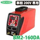 日動工業 デジタルインバーター直流溶接機 BMウェルダー160 BM2-160DA 単相200V専用 160A 適用溶接棒φ3.2