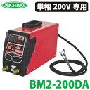 日動工業 デジタルインバーター直流溶接機 200A BM2-200DA 単相200V専用機