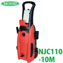 日動工業 高圧洗浄機ジェットクリーナー NJC110-10M 11Mpa ホース10M