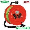 日動工業 電工ドラム NR304D 100V普通ドラム 2P15A 30m コードリール NR-304D