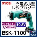 リョービ/RYOBI 充電式 小型レシプロソー BSK-1100 小型 軽量 コードレス 工具レス リチウムイオン 10.8V