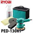 リョービ/RYOBI ダブルアクションポリシャ PED-130KT 車磨き専用キット 電源コード5m