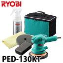 エントリーでポイント10倍| リョービ/RYOBI ダブルアクションポリシャ PED-130KT 車磨き専用キット 電源コード5m