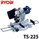 リョービ/RYOBI 卓上丸のこ TS-225 片側傾斜 集じん機構