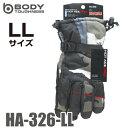 おたふく手袋 防寒防水手袋 (厚手タイプ) HA-326 LLサイズ インナーフリース
