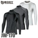 おたふく手袋 発熱 インナーシャツ 長袖ハイネック ストレッチタイプ JW-170
