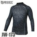 おたふく手袋 パワーストレッチ 長袖ハイネックシャツ JW-173 迷彩色 S〜3Lサイズ 裏起毛