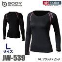 おたふく手袋 夏冬兼用 レディースストレッチ長袖インナーシャツ JW-539 Lサイズ ブラック×ピンク アウトラスト使用