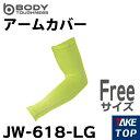 おたふく手袋 BT冷感 アームカバー JW-618 ライトグリーン フリーサイズ UV CUT生地仕様 ストレッチタイプ