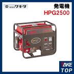ワキタ 発電機 60Hz HPG2500
