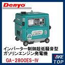 デンヨー 防音型 インバーター発電機 ガソリン GA-2800ES-IV
