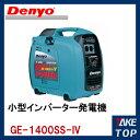 デンヨー 防音型 インバーター発電機 ガソリンエンジン GE-1400SS-IV