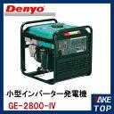 デンヨー インバーター発電機 ガソリンエンジン GE-2800-IV