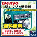 デンヨー 発電機 ガソリンエンジン 50Hz/60HZ GA-2605U2/2606U2