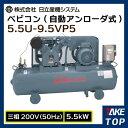 日立産機システム ベビコン 自動アンローダ式 5.5U-9.5VP5 5.5kW 三相200V 50Hz コンプレッサー